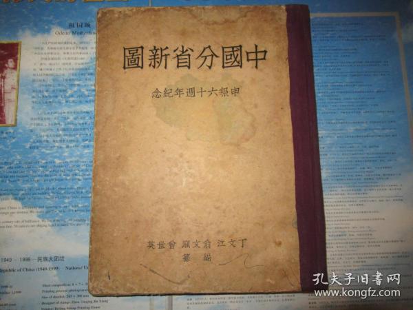 中国分省新图(申报六十周年纪念)民国28年 附带立体透视眼镜 16开精装