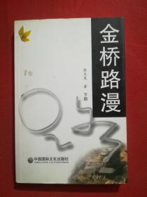 定西文史资料,金桥路漫【下册】