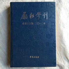 励耘学刊:文学卷(2012年第2辑,总第16辑)