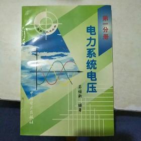 电力系统电压(第一分册)