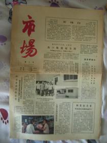 老报纸:《市场》 创刊号至总第九期 (市场报 创刊号)