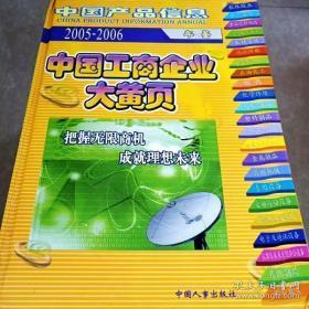 中国产品信息年鉴2005-2006 中国工商企业大黄页(未拆封)