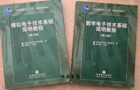 数字电子技术基础简明教程 余孟尝+模拟电子技术 第三版第3版 杨素行 高等教育出版社 一套2本