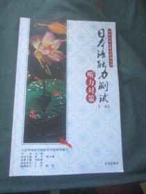 日本语能力测试 (一级)听力对策