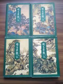 倚天屠龙记 金庸 三联书店 正版正品