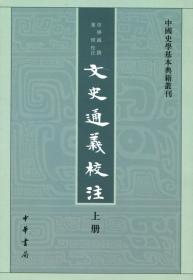 文史通义校注 (中国史学基本典籍丛书 全三册)