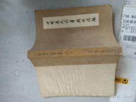 中国历代战争战例 选编 第一册