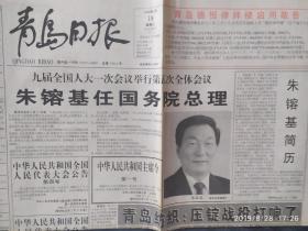青岛日报-----1998--3--18九届全国人大一次会议决定新一届国务院总理