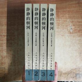静静的顿河【人民文学出版1-4四卷全】