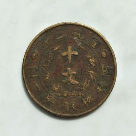 大清铜币宣统三年十文(146) 保真包老