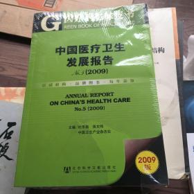 医疗卫生绿皮书:中国医疗卫生发展报告(2009)