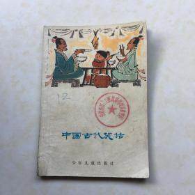 中国古代笑话 贺友直绘图 张世明装帧