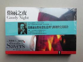 午夜文库---俗丽之夜(侦探小说之王)