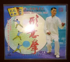 八卦形意系列刘敬儒形意拳 1盒2CD