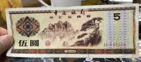 外汇兑换券五元,伍元,5元