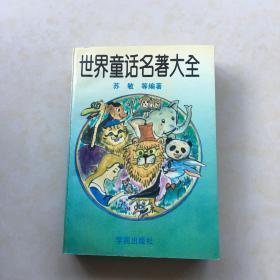 世界童话名著大全 苏敏等编著 封面设计 李晓兰