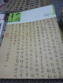 中国书法(2012第9期)