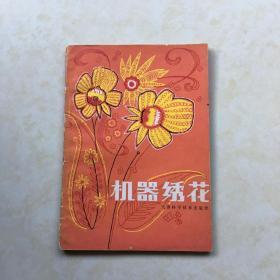 机器绣花 赵纯著 封面设计 刘洪麟 马寒松