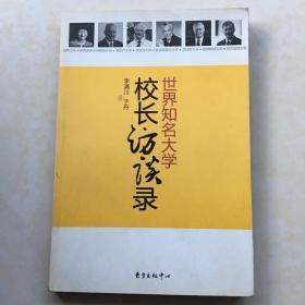 世界知名大学校长访谈录 李青川 于丹编著 袁贵仁作序