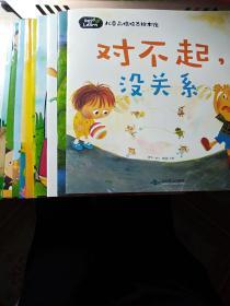 儿童品格培养绘本馆、《全套十册》(对不去没关系、谎话怪物、鲁菲的芭蕾梦、小狐狸家花园、宝贝不可以、可怕的怪物来了、是谁更奇怪呢、农场来了新朋友、为什么塞你长的不一样、小蓝鱼变红了。)《全套10册》