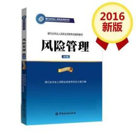 风险管理(初级)2016年版