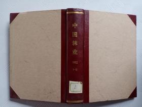 中国林业1952  1-12