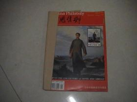 中国集邮1996年1.2.3.5.6(中英文双月刊)