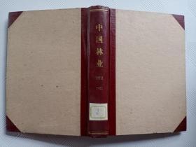 中国林业1953  1-12期