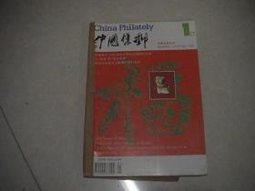 中国集邮1994年1—6册全(中英文双月刊)