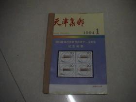 天津集邮1994年1-4册