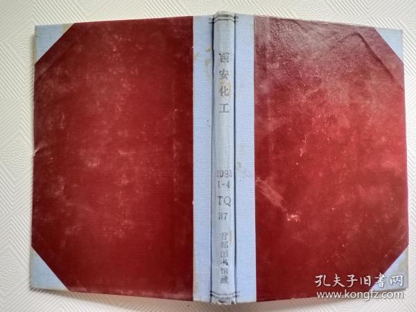 西安化工1983   1-4  合订本