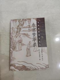 东京梦华录(外四种)