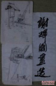 刘文西速写、书法题签一组
