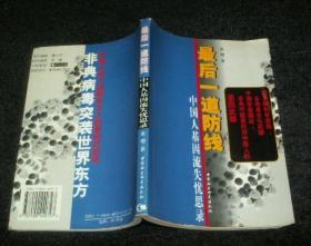 最后一道防线中国人基因流失忧思录