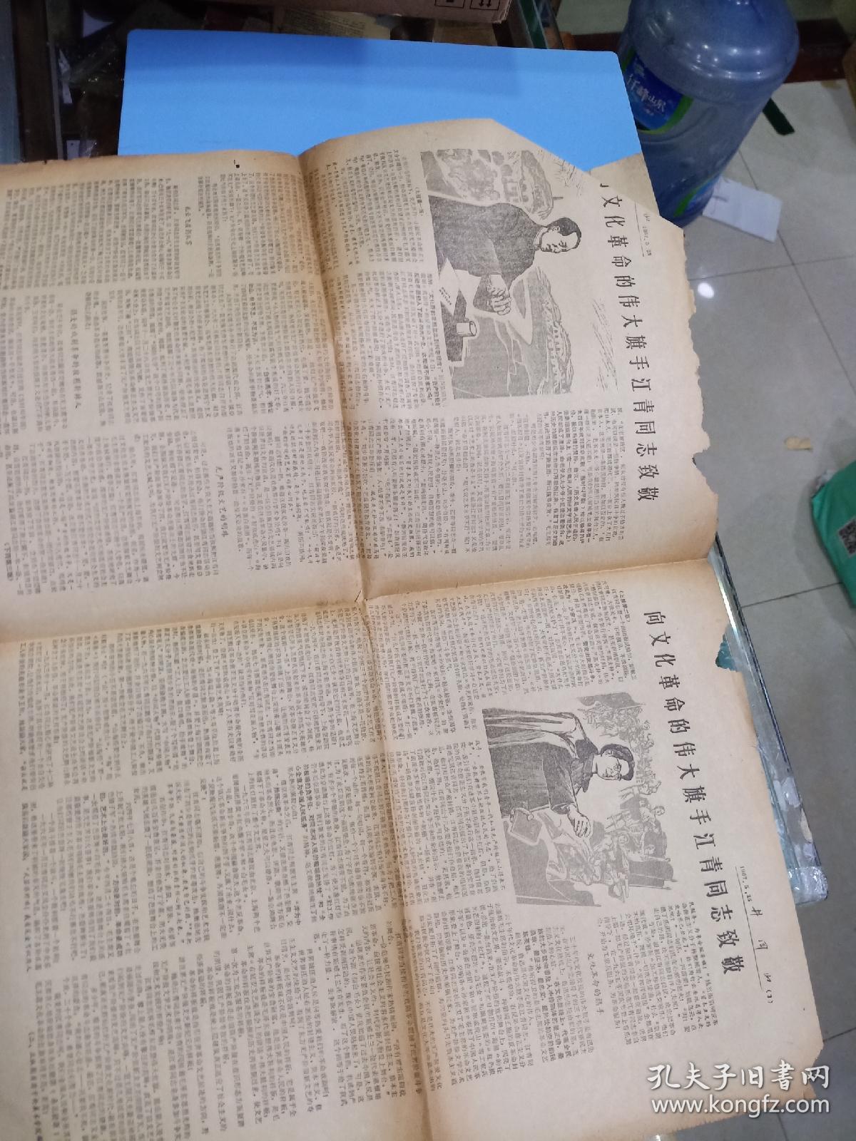 67年报纸 《井岗山》