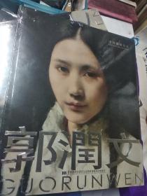中国油画名家-- 郭润文(8开精装)全新书