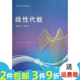 线性代数 黄廷祝 成孝予 高等教育出版社9787040255362