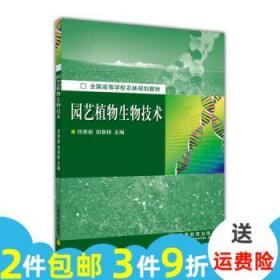 正版教材 全国高等学校农林规划教材:园艺植物生物技术 邓秀新 胡