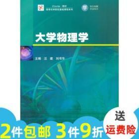 正版教材 大学物理学 汪建 刘书华 高等教育出版社 9787040429930 2015年版
