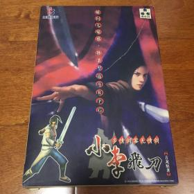 游戏光盘 小李飞刀 4CD+使用说明+回函卡