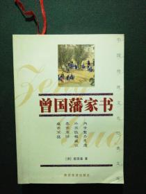 曾国藩家书(中国传统文比经典文库)