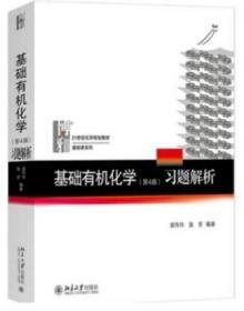 基础有机化学 第四4版 习题解析 裴伟伟 邢其毅9787301291337