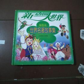 新动画大世界,世界名著故事集,绿色花。