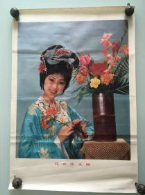 80年代90年代年画收藏  花卉侍女图