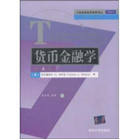 工商管理优秀教材译丛·金融学系列:货币金融学(第8版)