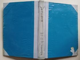 机械制造文摘1980 1-6 合订本