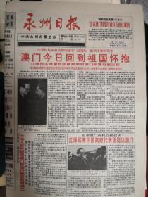 永州日报1999年12月20日澳门回归,4开4版全,