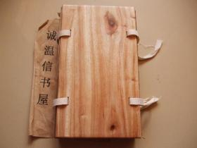 烟台莱阳《姜氏族谱》(光绪版线装4册全)【胶东望族,有20副姜氏历代名人木刻画像图】