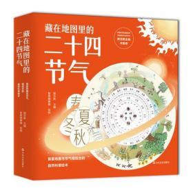 藏在地图里的二十四节气(精装自然科普绘本全4册)赠送二十四节气转盘