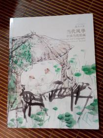 嘉德四季53期(2019年3月)拍卖图录:当代风华-中国当代绘画